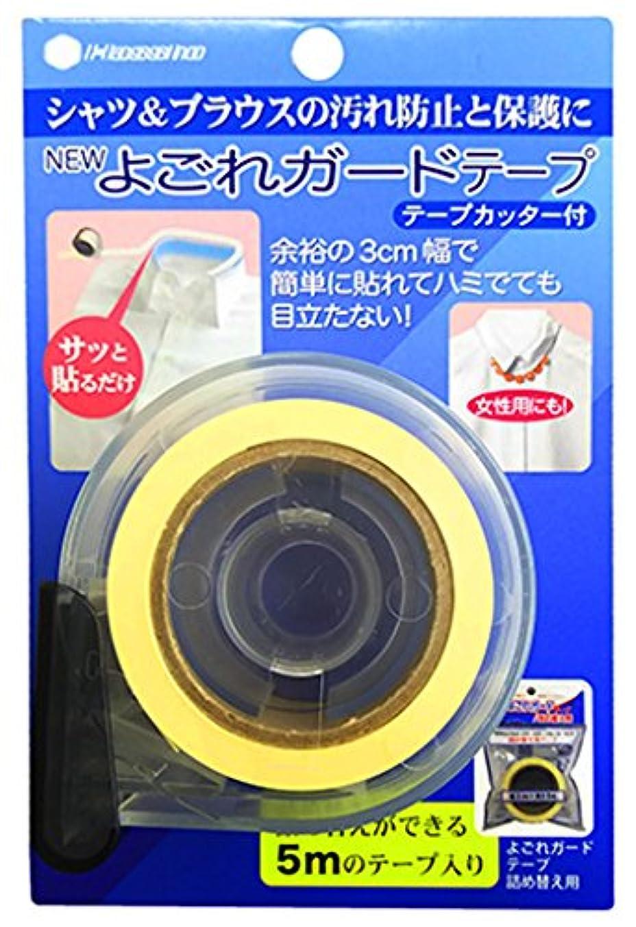 皮シネマ実際に「NEWよごれガードテープ/テープカッター付」【04750】まちかど情報室で紹介されました!エリ?ソデに貼って汚れをシャットアウト!