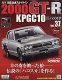 週刊NISSANスカイライン2000GT-R KPGC10(37) 2016年 2/17 号 [雑誌]