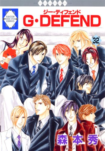G・DEFEND(32) (冬水社・ラキッシュコミックス) (ラキッシュ・コミックス)の詳細を見る