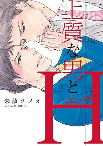 上質な男とH (ディアプラス・コミックス)の詳細を見る
