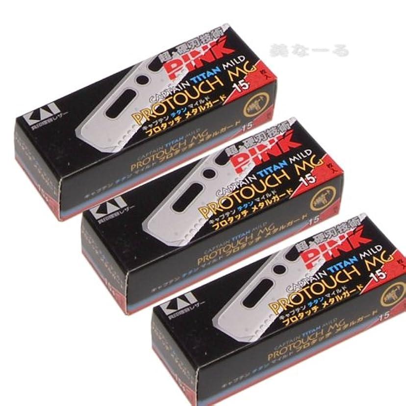 上院議員コレクション軸カイキャプテン チタンマイルド プロタッチメタルガード替刃 15枚入り×3個