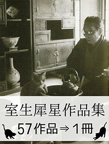 『室生犀星作品集・57作品⇒1冊』 -