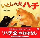 いとしの犬 ハチ (講談社の創作絵本シリーズ) 画像