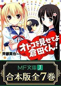 【合本版】オトコを見せてよ倉田くん! 全7巻 (MF文庫J)