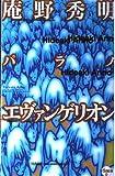 庵野秀明 パラノ・エヴァンゲリオン (\800本 (10))