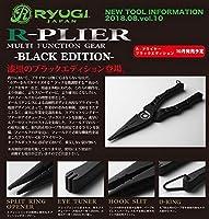 リューギ(RYUGI) ARP118 R-プライヤー ブラックエディション ARP118