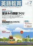 英語教育 2017年 07 月号 [雑誌]