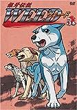 銀牙伝説 WEED 5巻 [DVD]