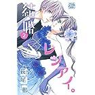 結婚×レンアイ。 2 (白泉社レディース・コミックス)