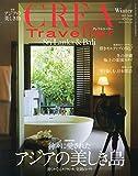CREA Traveller 2015 Winter (CREA Traveller (クレア・トラベラー) 2015年 01月号) 画像