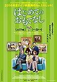 【Amazon.co.jp限定】はじめてのおもてなし Blu-ray(便箋付き)