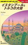 E03 地球の歩き方 イスタンブールとトルコの大地 2010