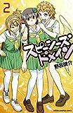 スピーシーズドメイン 2 (少年チャンピオン・コミックス)