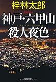 神戸・六甲山殺人夜色 (光文社文庫)