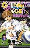 GOLDEN★AGE(5) (少年サンデーコミックス)