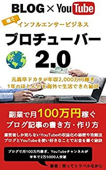[笑ってトラベル なかじ]のブログ×YouTubeで稼ぐ!ブロチューバー2.0 インフルエンサービジネス: 元高卒ドカタが年収2000万円稼ぎ1年のほとんどを海外で生活できた秘訣