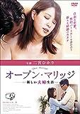 オープン・マリッジ 新しい夫婦生活 [DVD]