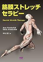 筋膜ストレッチセラピー