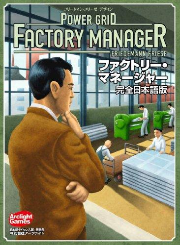 ファクトリーマネージャー 完全日本語版