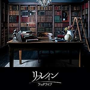 TVアニメ『最遊記RELOAD BLAST』ED主題歌「リフレイン」