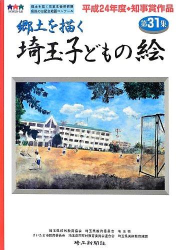 郷土を描く・埼玉子どもの絵〈第31集〉