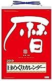 伏見上野旭昇堂 2019年 カレンダー 壁掛け 日めくりカレンダー メモ付き 10号 NK8603
