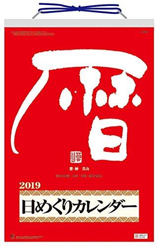 新日本カレンダー 2019年 日めくり カレンダー メモ付 10号 NK8603 (2019年 1月始まり)