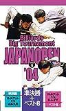 ジャパンオープン準決勝ベスト8 2004年[DVD]