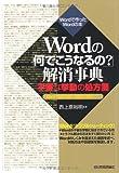 Wordの「何でこうなるの?」解消事典 ?不審な挙動の処方箋〔Word2010/2007/2003/2002対応〕 (Wordで作ったWordの本)