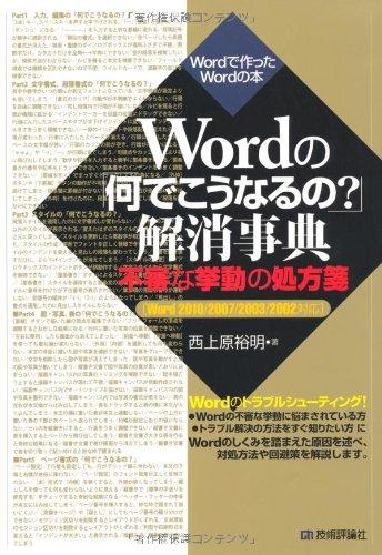 Wordの「何でこうなるの?」解消事典 ~不審な挙動の処方箋〔Word2010/2007/2003/2002対応〕 (Wordで作ったWordの本)の詳細を見る