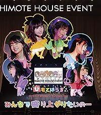 【Amazon.co.jp限定】ひもてはうすイベント みんなで盛り上がりたいのー(初回限定版) [Blu-ray]