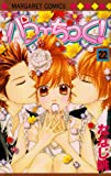 パフェちっく! 22 (マーガレットコミックス)