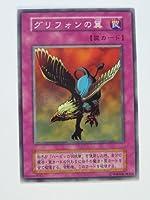遊戯王OCGカード グリフォンの翼 第1期 初版 ノーマル 番号なし