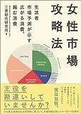 「女性市場攻略法 生活者市場予測が示す広がる消費、縮む消費」販売ページヘ