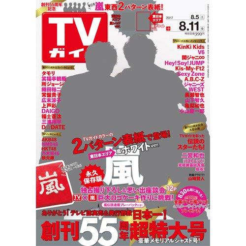 週刊TVガイド(関東版)2017年8月11日号
