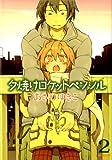 夕焼けロケットペンシル② (MFコミックス フラッパーシリーズ)
