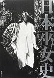 日本巫女史