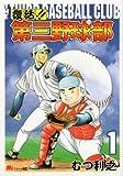 復活!!第三野球部 / むつ 利之 のシリーズ情報を見る