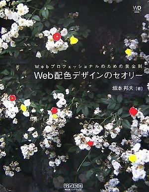 Webプロフェッショナルのための黄金則 Web配色デザインのセオリー (Web Designing BOOKS)
