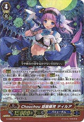 カードファイト!! ヴァンガードG/クランブースター第7弾/G-CB07/002 Chouchou 話題騒然 ティルア GR