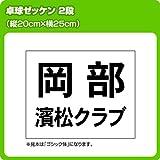 ゼッケン(卓球用2段組)W25cm×H20cm 文字カラー 黒 書体 楷書体