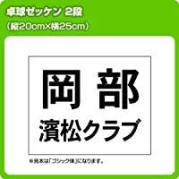 卓球ゼッケン2段組み W25cm×H20cm 文字カラー 緑 書体 ゴシック体