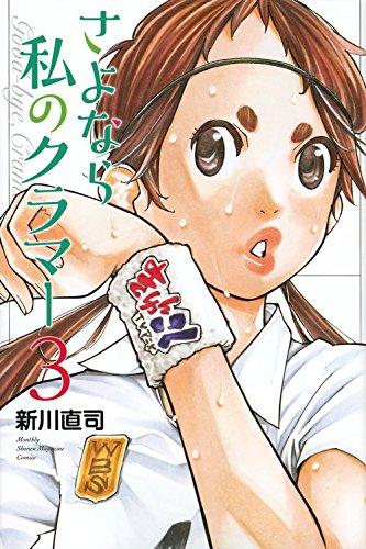 さよなら私のクラマー(3) (講談社コミックス月刊マガジン)