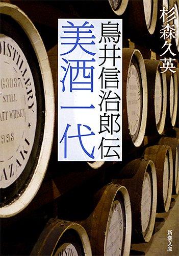 美酒一代―鳥井信治郎伝 (新潮文庫)の詳細を見る