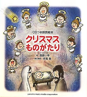 CDつき朗読絵本 クリスマスものがたり