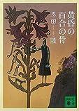 黄昏の百合の骨 (講談社文庫)