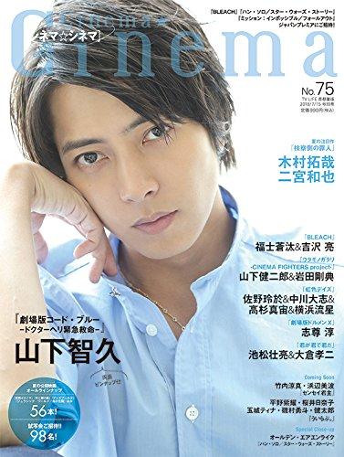 『Cinema★Cinema No.75 2018年 7/15 号 [雑誌] (TVライフ首都圏版 別冊)』のトップ画像