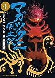 マガツクニ風土記(4) (ビッグコミックス)