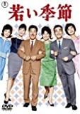 若い季節/続・若い季節(DVDツインパック)