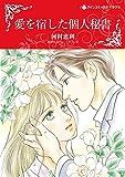 愛を宿した個人秘書 (ハーレクインコミックス)